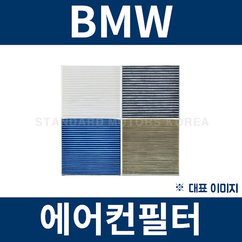 BMW 에어컨필터 X3 [ F25 G01 ]